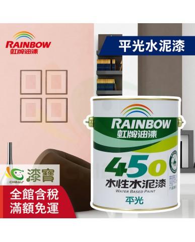【漆寶】虹牌450平光水泥漆