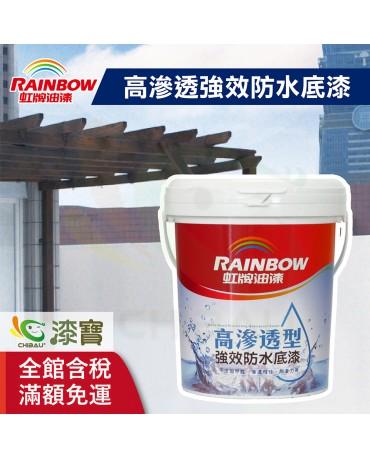 【漆寶】虹牌467高滲透型強效防水底漆