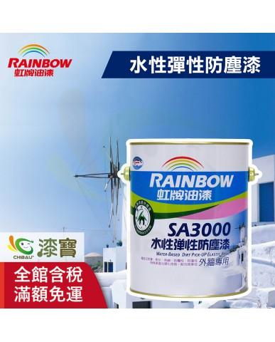 【漆寶】虹牌SA3000水性彈性防塵漆