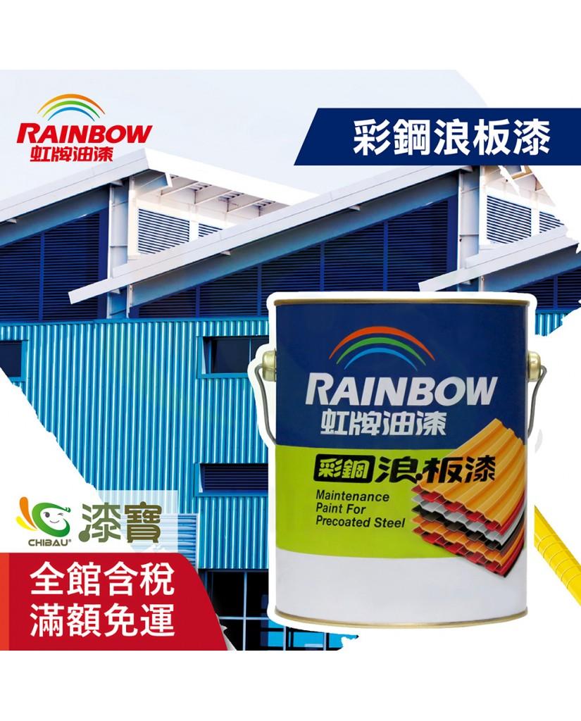 【漆寶】虹牌彩鋼浪板漆