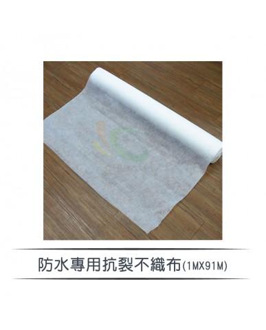 【漆寶】防水專用抗裂不織布