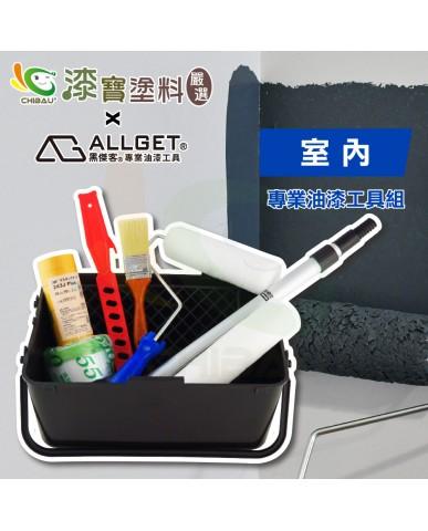 【漆寶】ALLGET黑傑客│室內-專業油漆工具組 ★免運費★