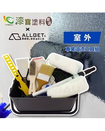 【漆寶】ALLGET黑傑客│室外-專業油漆工具組 ★免運費★