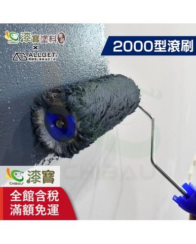 【漆寶】ALLGET黑傑客│2000型滾刷