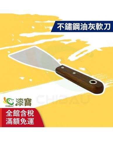 【漆寶】ALLGET黑傑客│日式不鏽鋼油灰軟刀