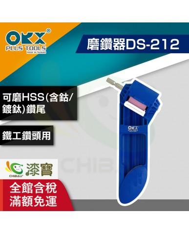 【漆寶】ORX磨鑽器DS-212