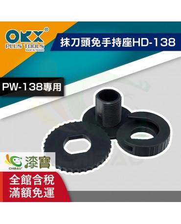 【漆寶】ORX矽利康抹刀頭免手持座HD-138