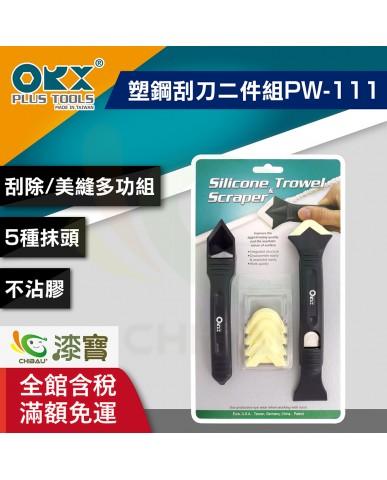 【漆寶】ORX矽利康塑鋼刮刀二件組PW-111
