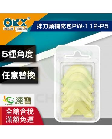 【漆寶】ORX矽利康抹刀頭補充包PW-112-P5
