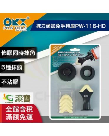 【漆寶】ORX矽利康抹刀膠頭組加免手持座PW-116-HD