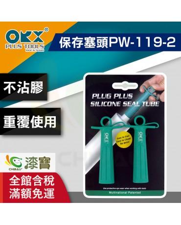 【漆寶】ORX矽利康保存塞頭PW-119-2