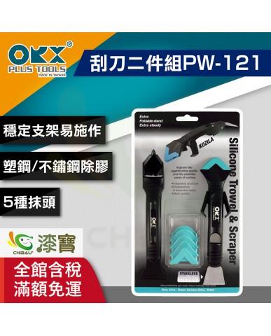 【漆寶】ORX矽利康刮刀二件組PW-121