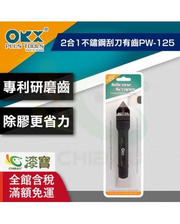 【漆寶】ORX矽利康2合1不鏽鋼刮刀 升級版-有齒PW-125