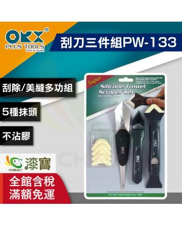 【漆寶】ORX矽利康刮刀三件組PW-133