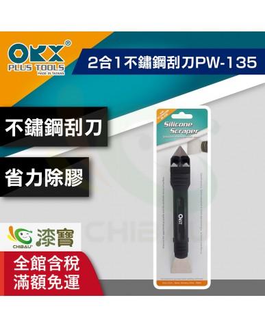 【漆寶】ORX矽利康2合1不鏽鋼刮刀PW-135