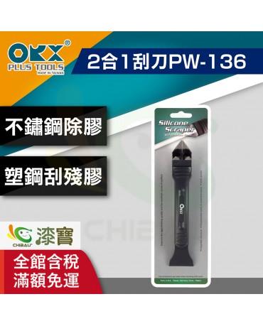 【漆寶】ORX矽利康2合1刮刀PW-136
