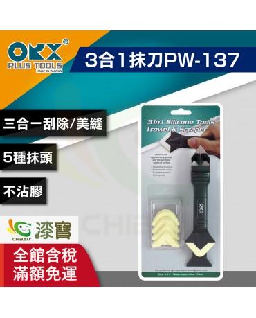 【漆寶】ORX矽利康3合1抹刀PW-137