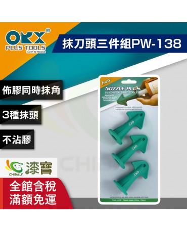 【漆寶】ORX矽利康抹刀頭三件組PW-138