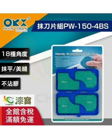 【漆寶】ORX矽利康抹刀片組PW-150-4BS
