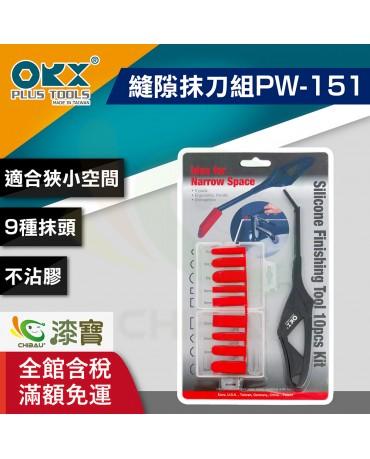 【漆寶】ORX矽利康縫隙抹刀組PW-151