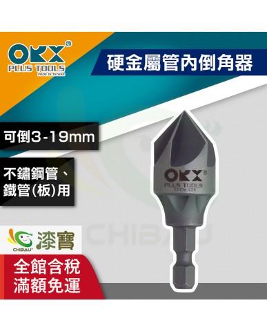 【漆寶】ORX硬金屬管內倒角器-五刀刃PO-319IN-5