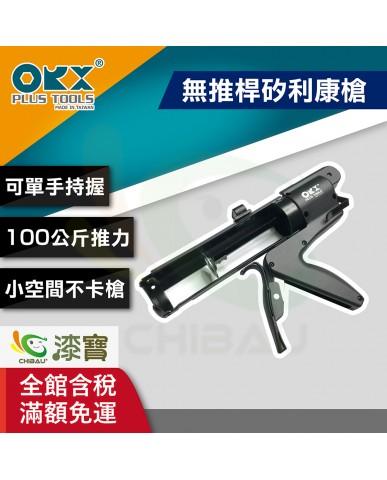 【漆寶】ORX無推桿矽利康槍