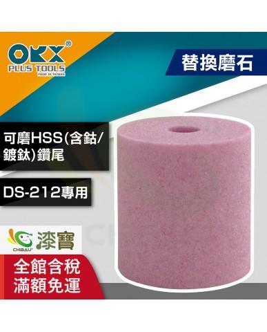 【漆寶】ORX替換磨石DS-212-S (磨鑽器DS-212專用)