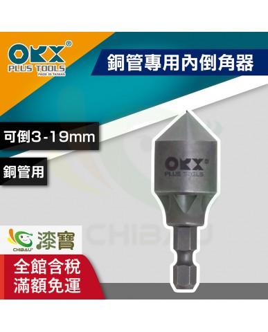 【漆寶】ORX銅管專用內倒角器-單刀刃PO-319IN-1