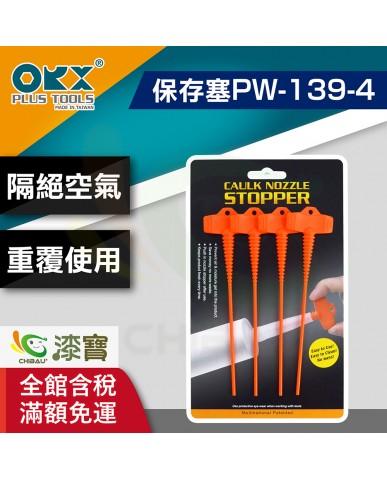 【漆寶】ORX矽利康保存塞PW-139-4