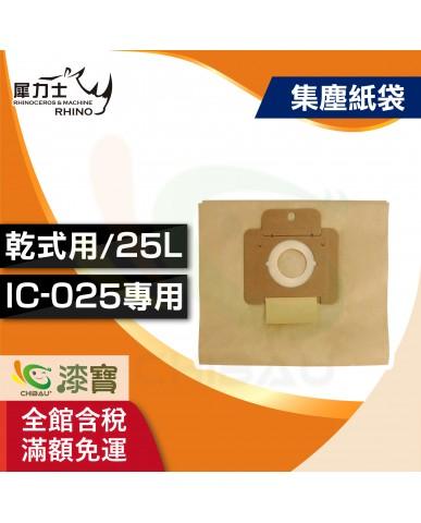 【漆寶】犀力士集塵紙袋25L (集塵機IC-025專用)
