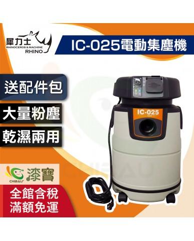 【漆寶】犀力士電動集塵機IC-025