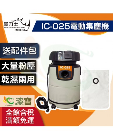 【漆寶】《犀力士集塵組》電動集塵機IC-025 附水洗集塵袋