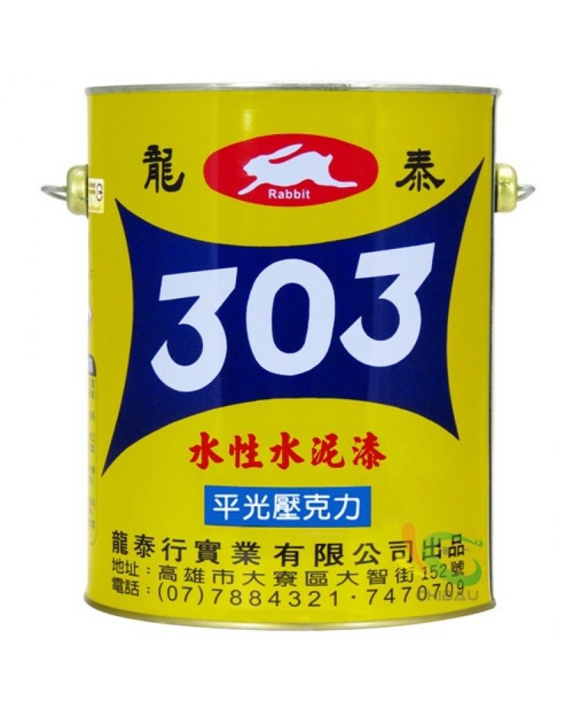 【漆寶】龍泰303水性平光壓克力水泥漆