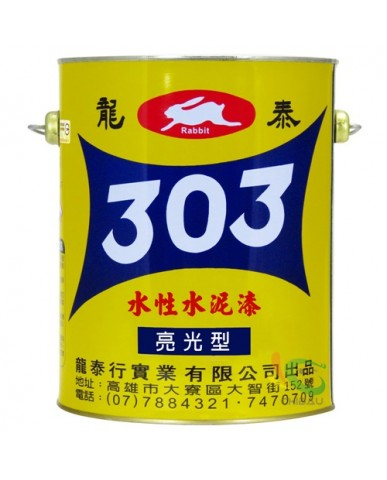 【漆寶】龍泰303水性壓克力水泥漆