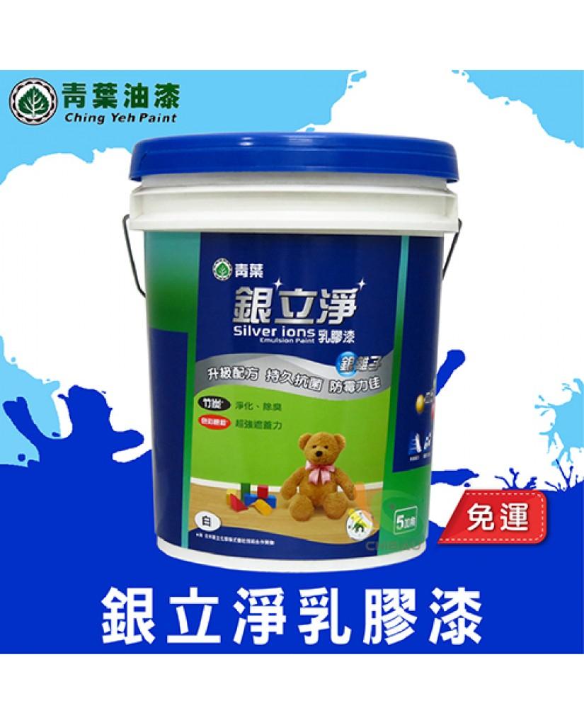 【漆寶】青葉銀立淨平光內牆乳膠漆 ★買2加送實用工具組★