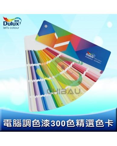 【漆寶】得利電腦調色漆 300色精選色卡