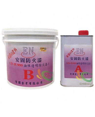 【漆寶】安固油性防火漆 透明 耐燃二級EN-PU999