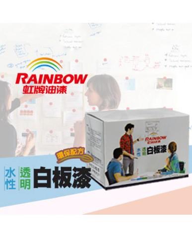 【漆寶】虹牌水性透明白板漆