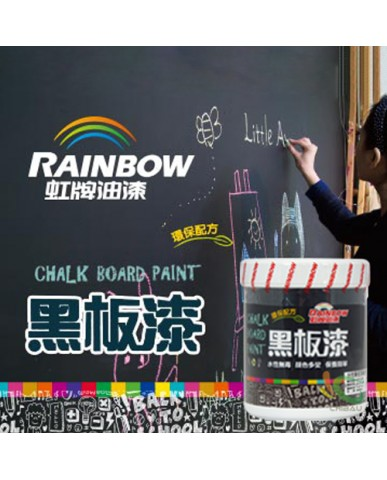 【漆寶】虹牌水性黑板漆