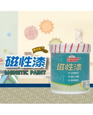 【漆寶】虹牌水性磁性漆