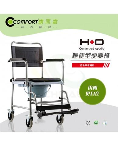 【漆寶】H+O輕便型便器椅154