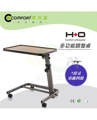 【漆寶】H+O多功能調整桌