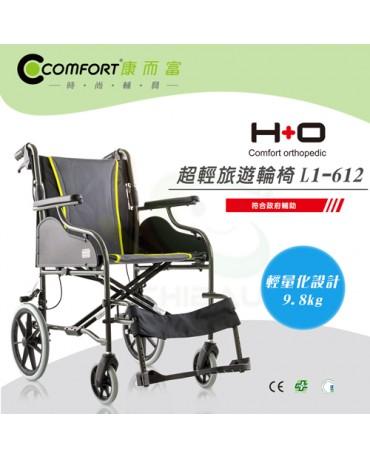 【漆寶】H+O超輕旅遊輪椅L1-612
