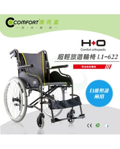 【漆寶】H+O超輕旅遊輪椅L1-622