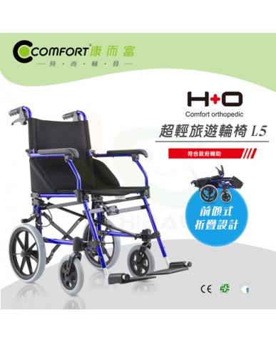 【漆寶】H+O折疊型超輕旅遊輪椅L5