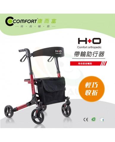 【漆寶】H+O經濟型帶輪助行器R1