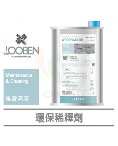 【漆寶】魯班木蠟油│維養清潔 MC540 環保稀釋劑