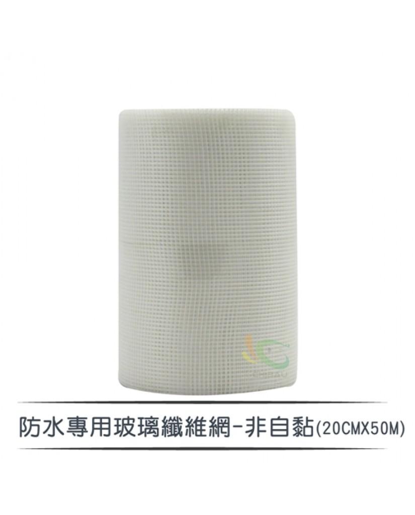 【漆寶】防水專用玻璃纖維網