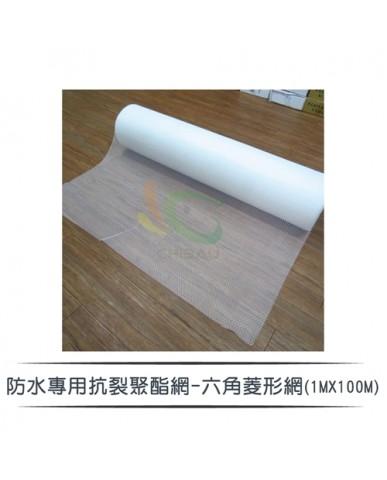 【漆寶】防水專用抗裂聚酯網-六角菱形網