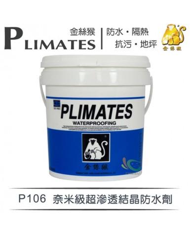 【漆寶】金絲猴│「無膜」水性奈米級超滲透結晶防水劑P-106 ★免運費★